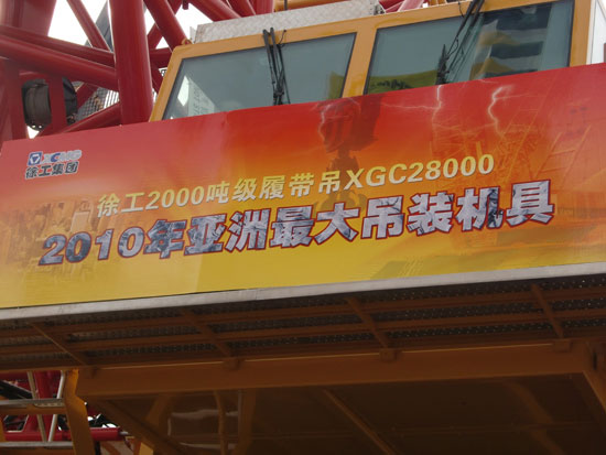 徐工baumaChina2010上展出的XGG28000履带起重机