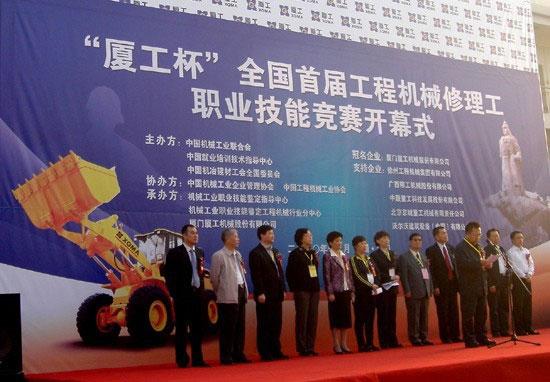 首届工程机械修理工职业技能竞赛举行