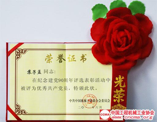 """苏子孟获得的中机联系统""""优秀共产党员""""荣誉证书"""