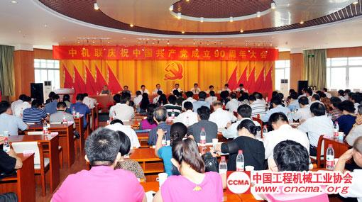 中机联庆祝中国共产党成立90周年大会现场