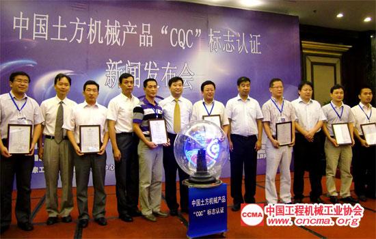 出席会议的领导向首批获得认证的七家行业企业颁证