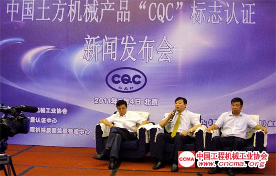 中国工程机械工业协会秘书长苏子孟在新闻发布会上答记者问