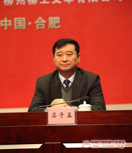 中国工程机械工业协会副会长兼秘书长苏子孟代表协会参加了表彰大会