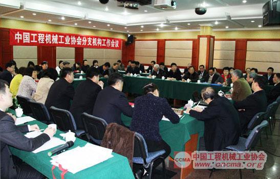 中国工程机械工业协会2013年度分支机构工作会议