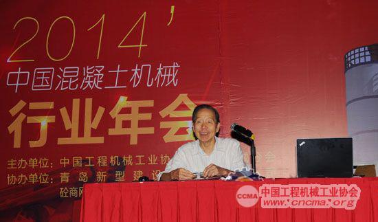 2014中国混凝土机械行业年会在青岛召开