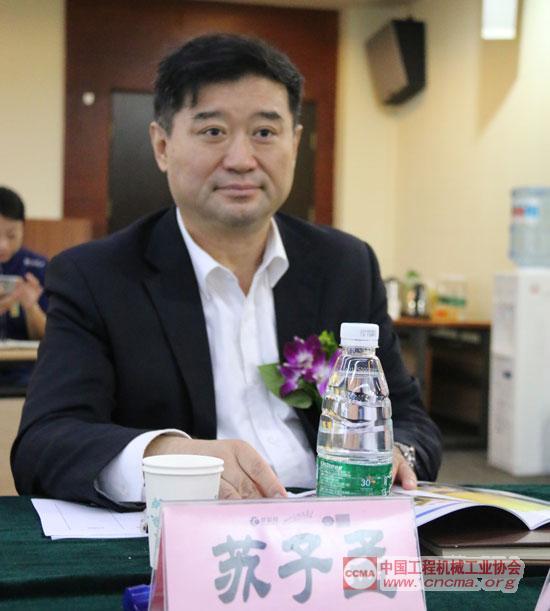 中国工程机械工业协会副会长兼秘书长 苏子孟
